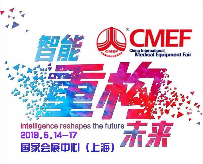 2019年春季CMEF,医准智能与您相约上海!