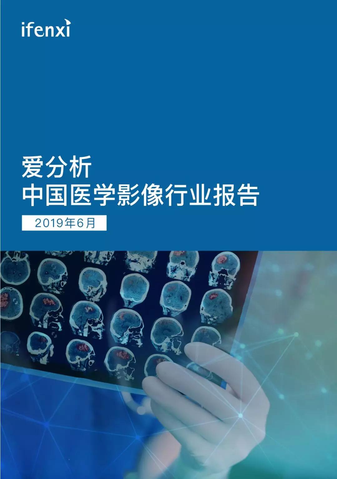 万字深度报告,透视AI医学影像前景 | 爱分析报告