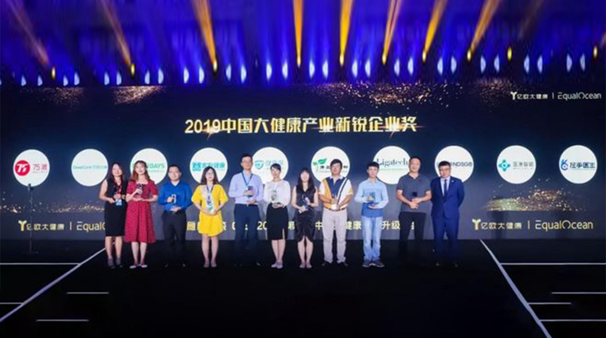 """医准智能斩获""""2019中国大健康产业新锐企业奖"""""""