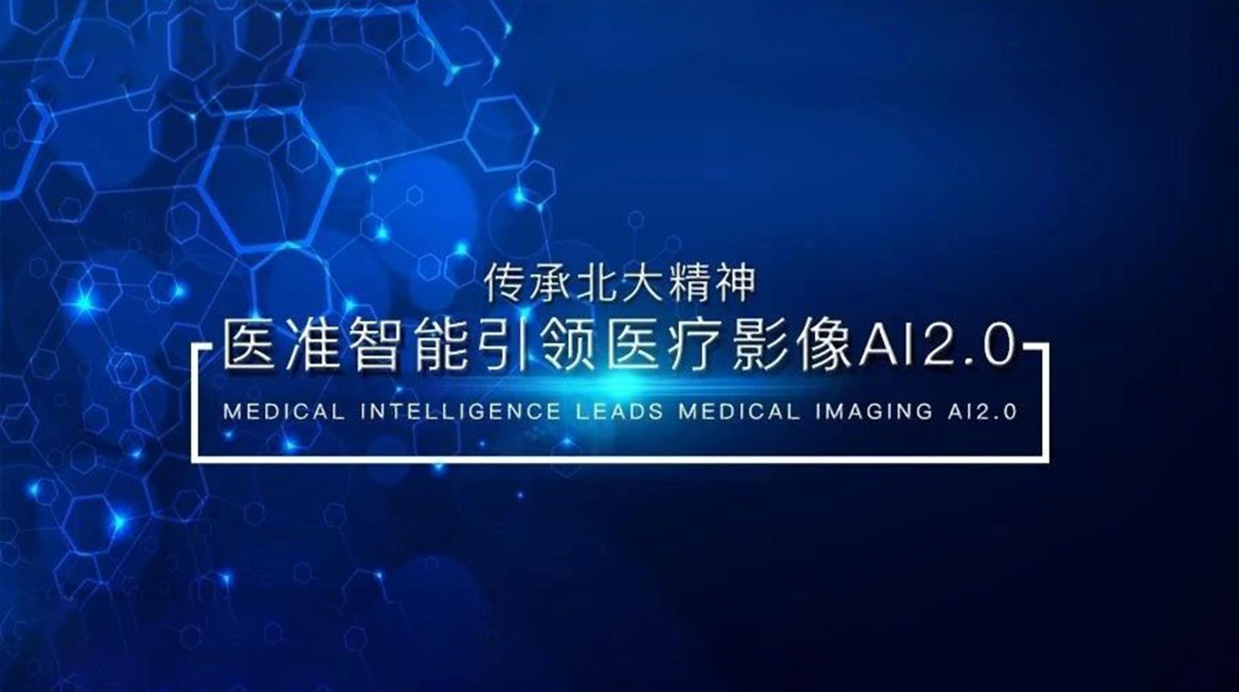 传承北大精神,医准智能引领医疗影像AI2.0
