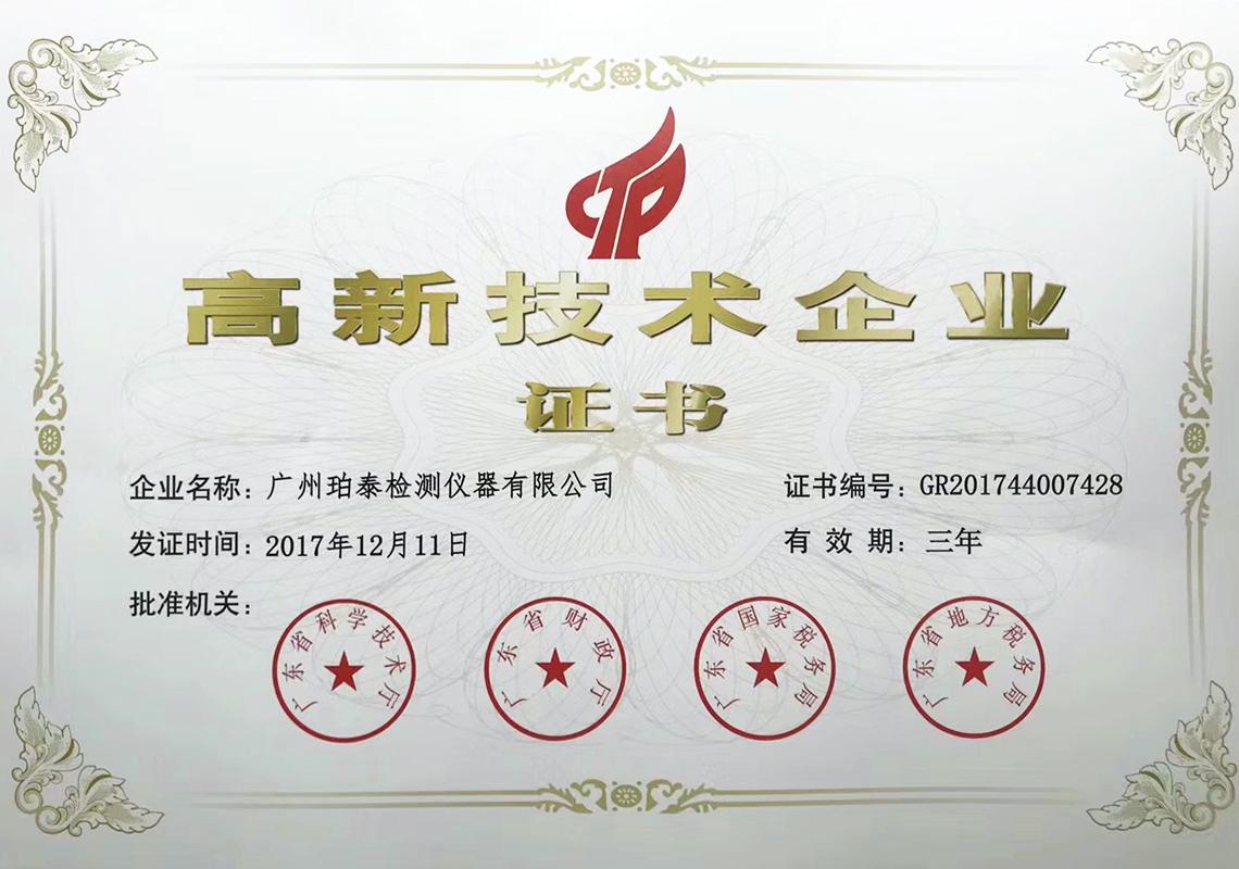 熱烈祝賀我公司榮獲
