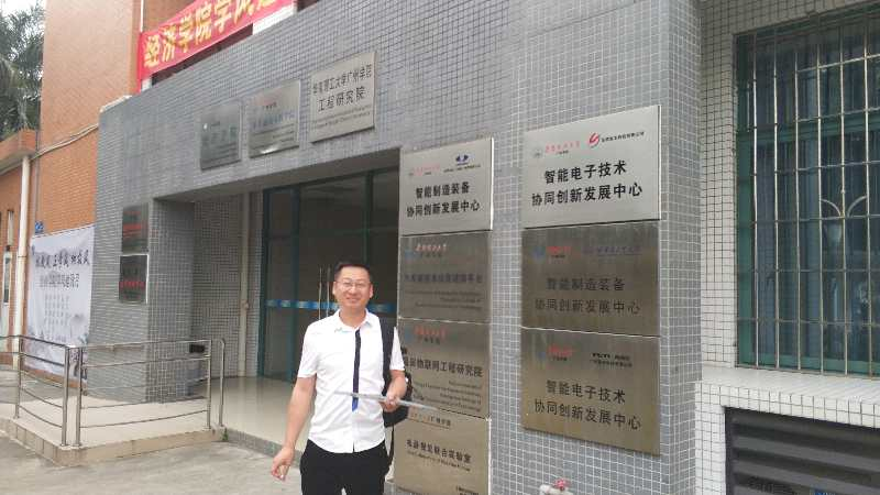 廣州珀泰與華南理工大學展開全...