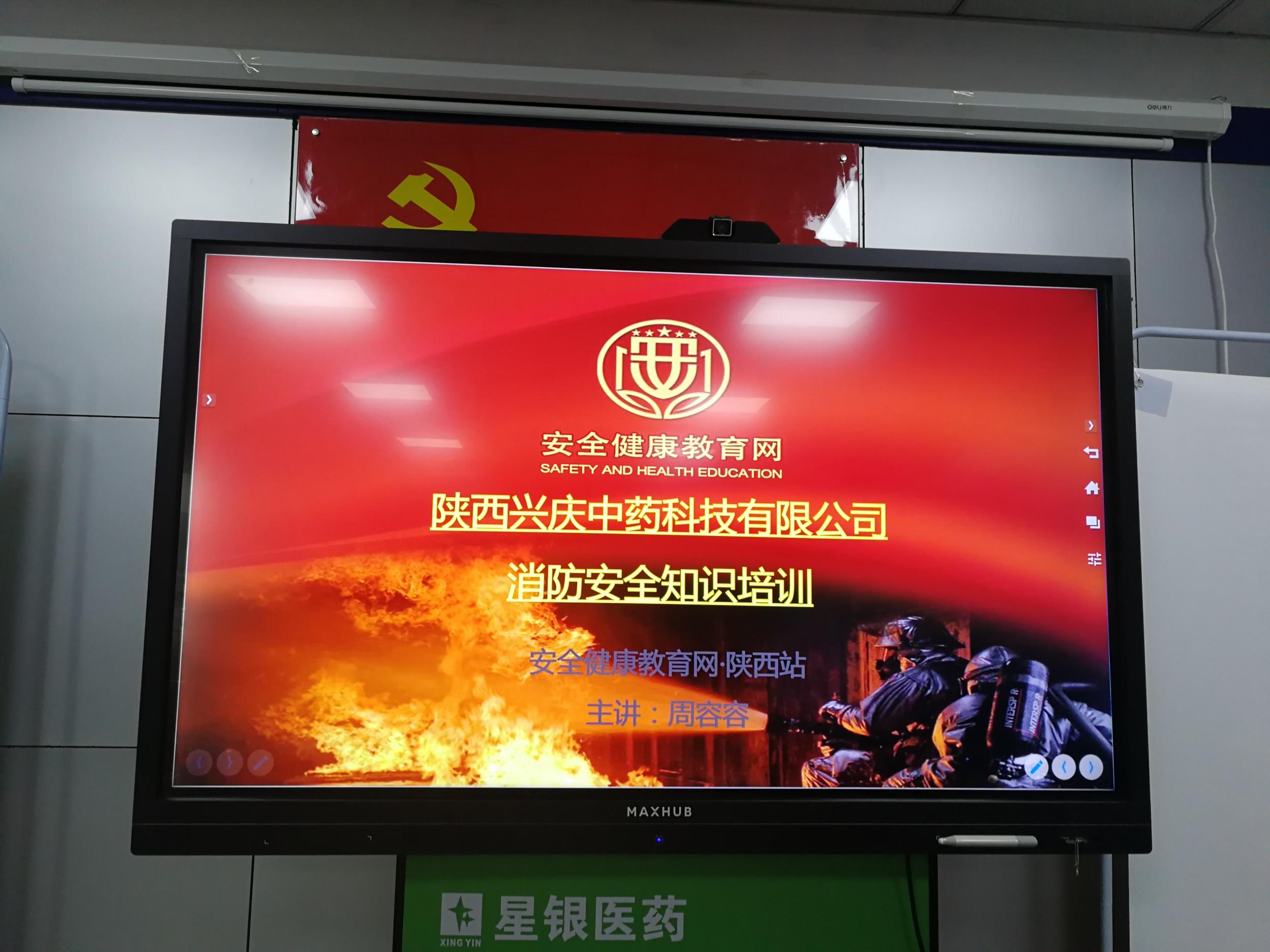 興慶中藥積極開展全員消防安全培...