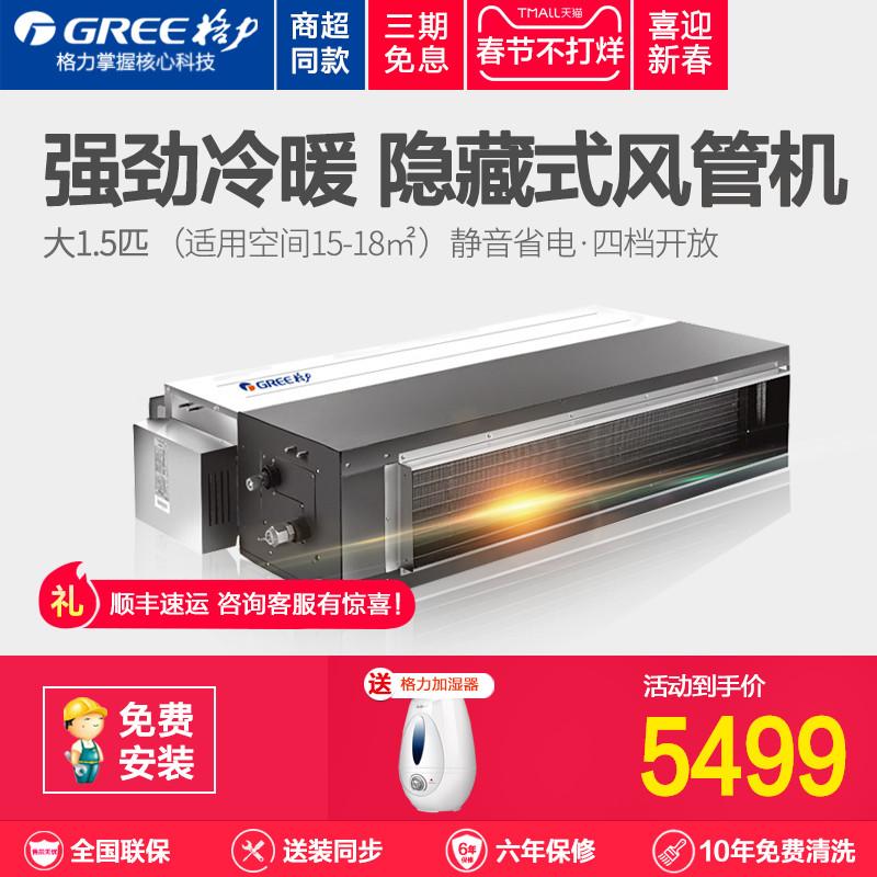家用中央空调大1.5匹冷暖一拖一盘管式风管机Gree/格力 FGR35/C