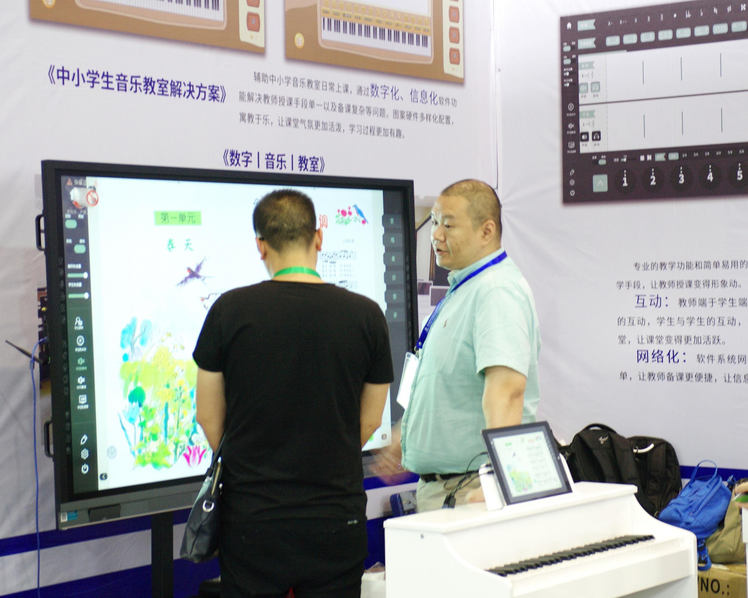 上海藝埠教育科技有限公司亮相第7...