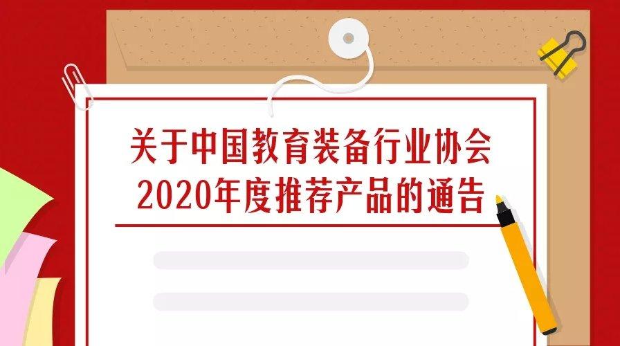 """喜訊丨藝埠教育科技榮獲""""中國教育..."""