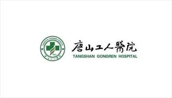 唐山工人医院