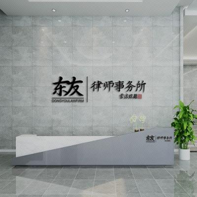 东友律师事务所