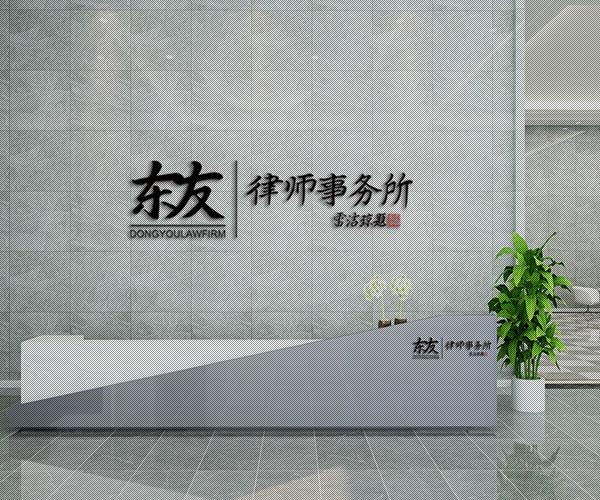 律师事务所网站定制设计