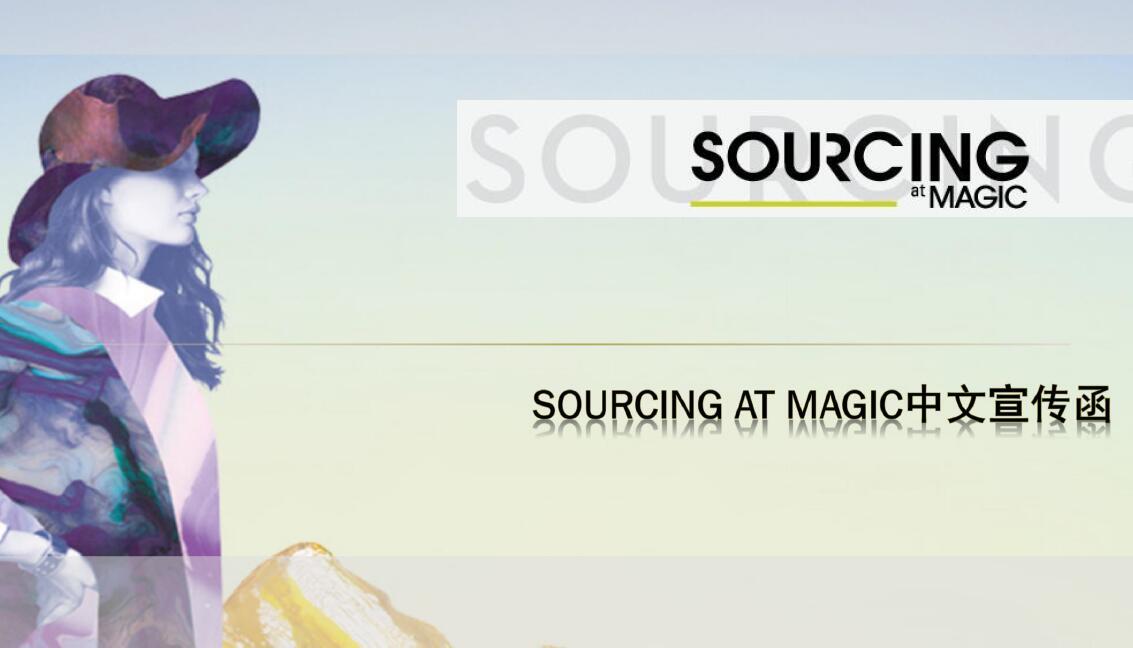 美国拉斯维加斯国际服装、面辅料、鞋类及家纺展览会(MAGIC SHOW)