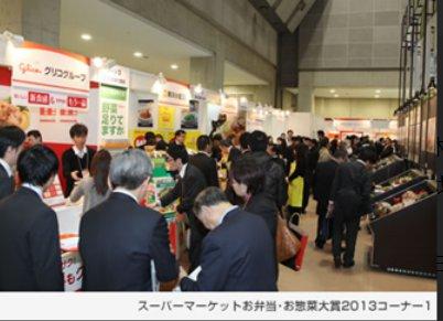 2019年第53届日本超市贸易展