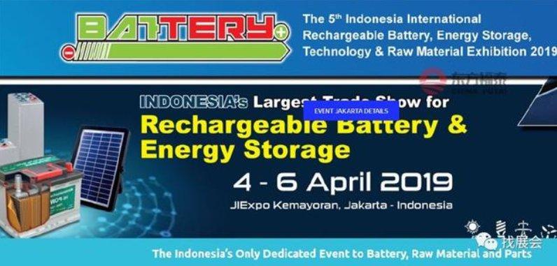 2019年印尼雅加达电力电池储能技术展览会