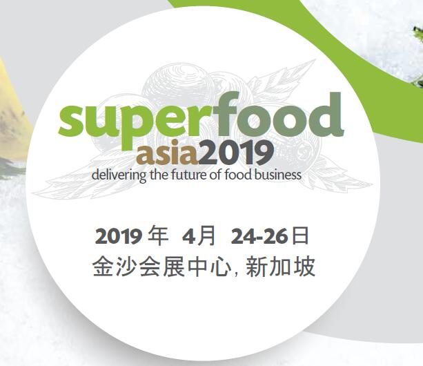 2019新加坡食品展superfood asia2019