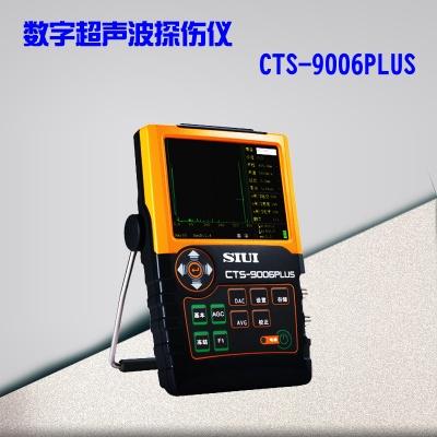 CTS-9006PLUS数字超声探伤仪