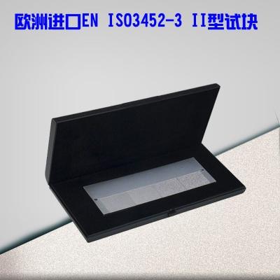 进口EN ISO3452-3 II型试块