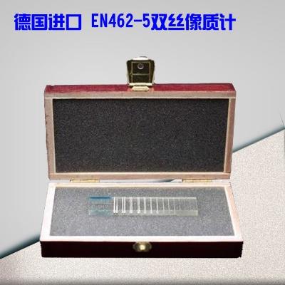 德国进口 EN462-5双丝像质计
