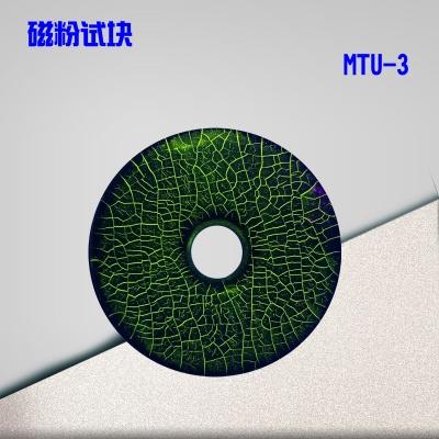 MTU-3磁粉试块