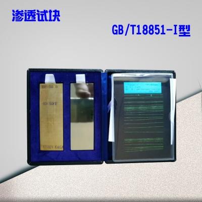 渗透试块GB/T18851-I型试块
