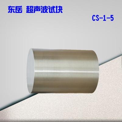 CS-1-5超声波试块