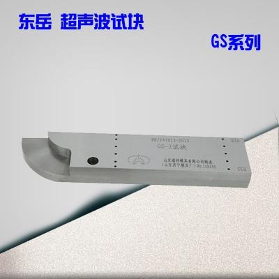 GS系列超声波试块