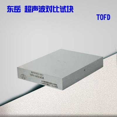 TOFD系列超声波对比试块