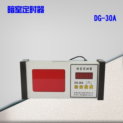 DG-30A型暗室定时器
