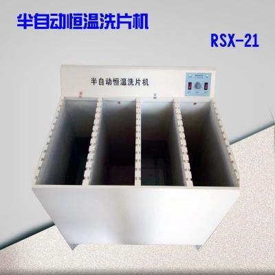 RSX-21便携式半自动恒温洗片机
