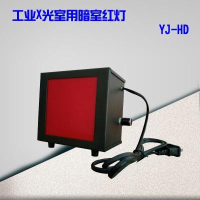 工业X光室用暗室红灯YJ-HD