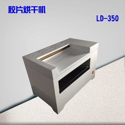 LD-350胶片烘干机