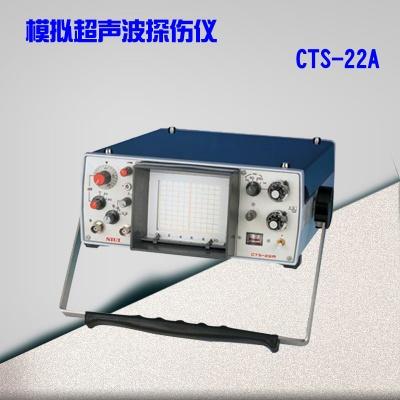 CTS-22A模拟超声探伤仪