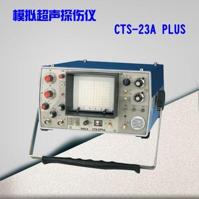 CTS-23A plus模拟超声探伤仪