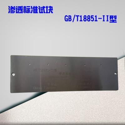 GB/T18851-II不锈钢渗透试块