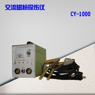 CY-1000型交流磁粉探伤仪