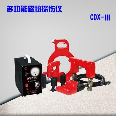 美泰CDX-Ⅲ多功能磁粉探伤仪