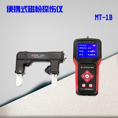 美泰MT-1B(白光)便携式磁粉探伤仪