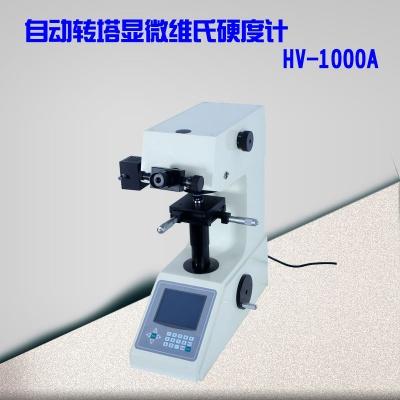 HV-1000A自动转塔显微维氏硬度计