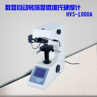 HVS-1000A数显自动转塔显微维氏硬度计