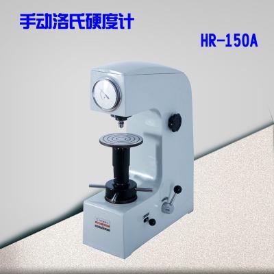 HR-150A手动洛氏硬度计