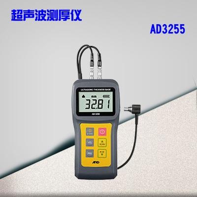 超声波测厚仪AD-3255