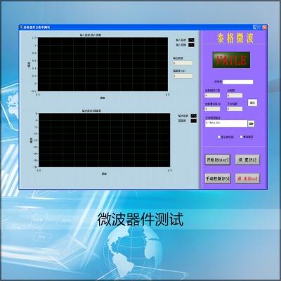 微波器件测试