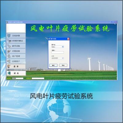 风电叶片疲劳试验系统