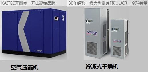 空压机系统改造方案: 开泰克KAITEC空压机与意大利富FRIULAIR冷冻式干燥机的完美组合