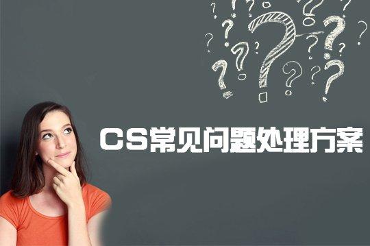 CS常见问题处理方案