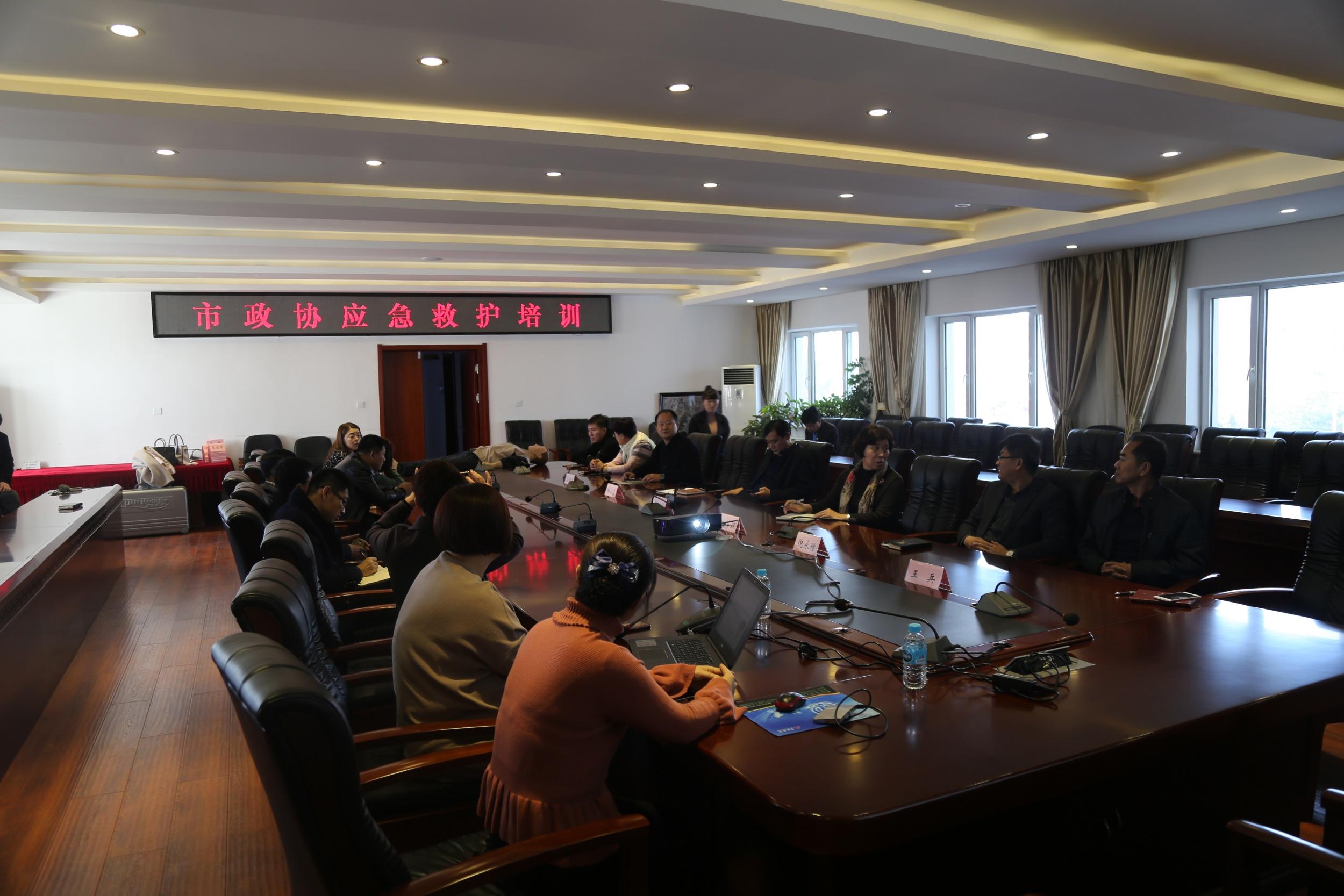 珲春市政协举行机关应急救助专题培训