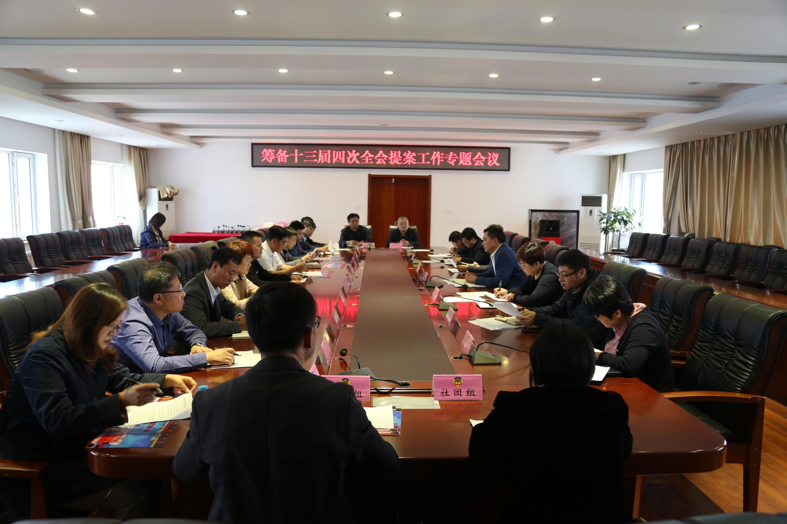 珲春市政协召开十三届四次全会提案工作专题会议