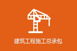 建筑工程施工總承包