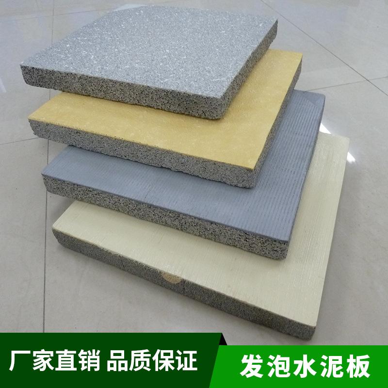 发泡水泥板水泥保温板发泡水泥保温板隔热保温板装饰保温一体化板