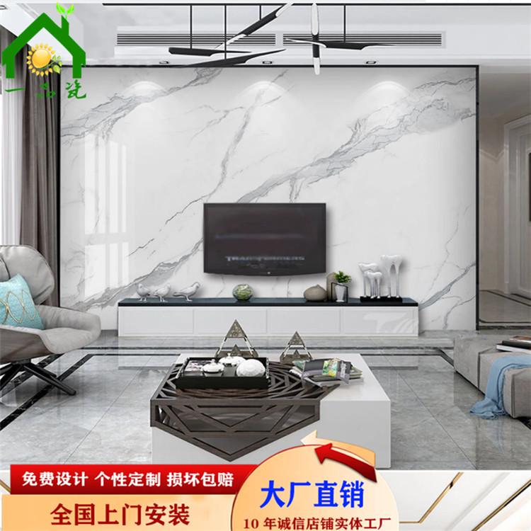 一品瓷 歐式簡約現代滲墨大板 電視瓷磚背景墻石材大理石紋 爵士白