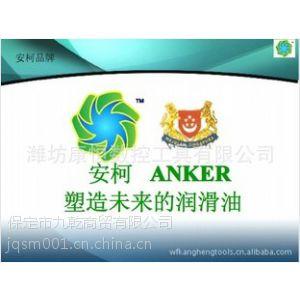 安柯ANKER COMP SYN PLUS 32/46/68/100/150长寿命合成空压机油