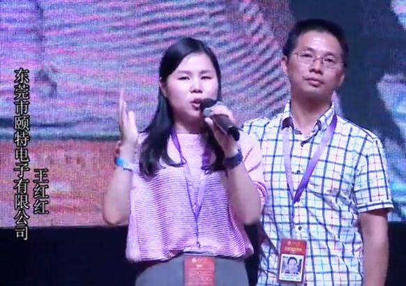 东莞市颐特电子有限公司 王红红
